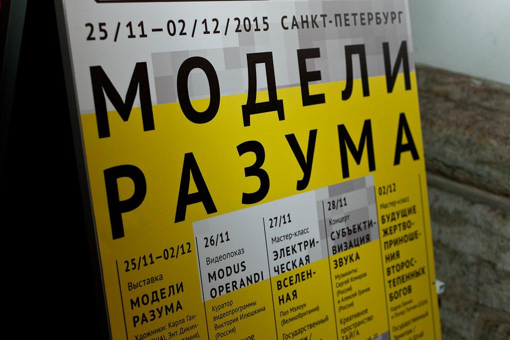 2015_11_25 cyberfest hermitage