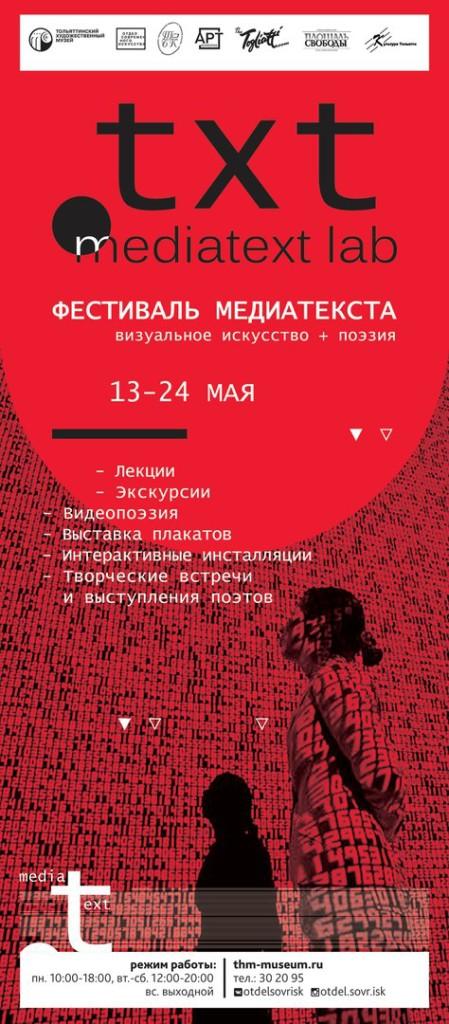 TXT festival Tolyatti