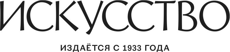 Logo_Iskusstvo