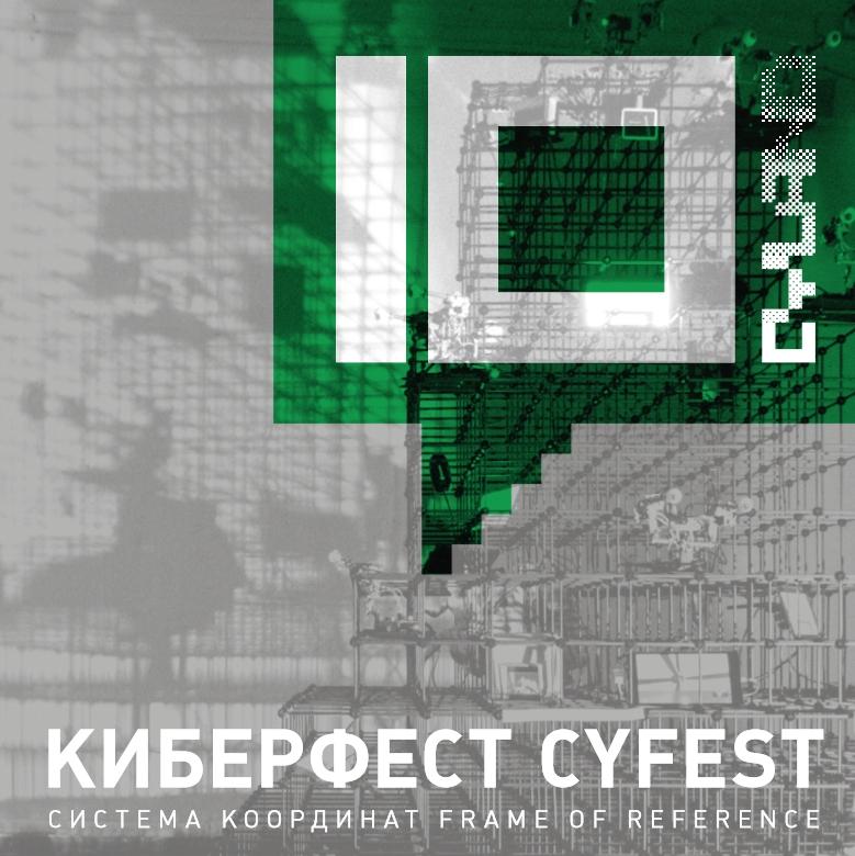 Каталог 10-го Киберфеста