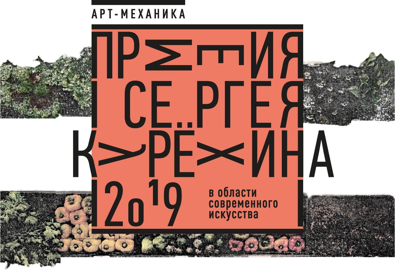 Kuryokhin Proze